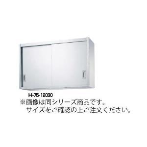 シンコー H75型 吊戸棚(片面仕様) H75-10035 代引不可