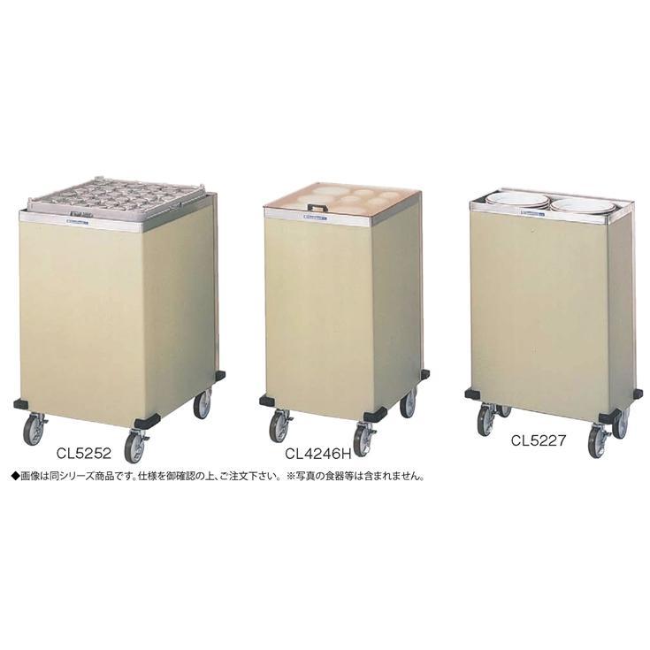 CLシリーズ CLシリーズ 食器ディスペンサー (保温式)CL-5227H【代引き不可】