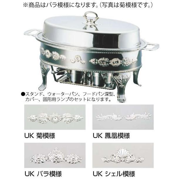 UK18-8ユニット小判湯煎 バラ A・B・C・Eセット30インチ【代引き不可】
