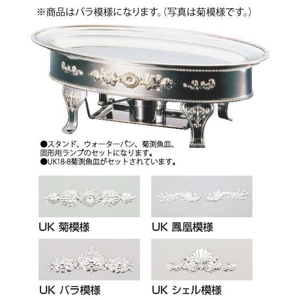 UK18-8ユニット魚湯煎 鳳凰 A・B・Dセット 32インチ【代引き不可】