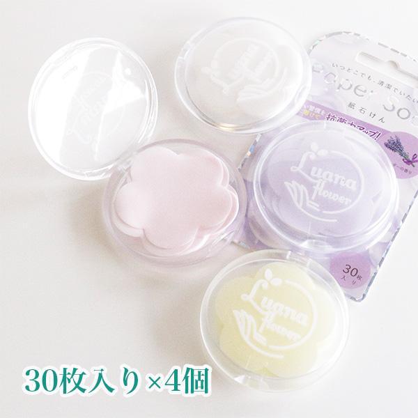 紙石鹸 送料無料 携帯用 30枚入り×4個