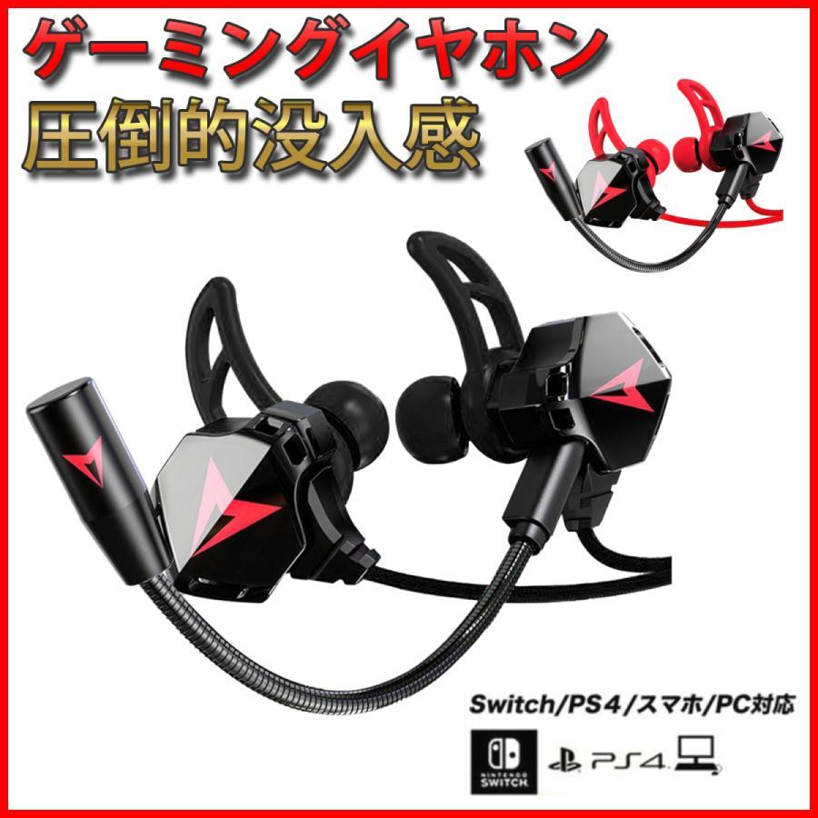 ゲーミングイヤホン マイク付き ヘッドセット PS4 スイッチ ボイスチャット スカイプ Zoom iPhone PC yasunoworks