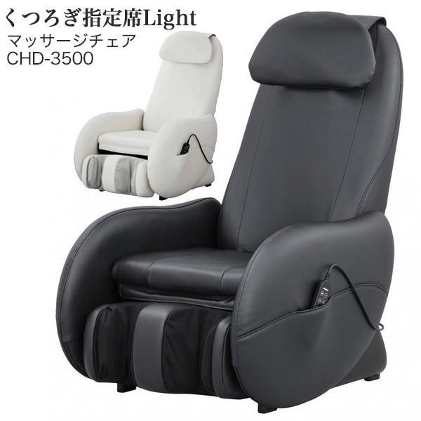 くつろぎ指定席Light CHD-3500 スライヴ マッサージチェアCHD3500  大東電機工業  新品 開梱設置料・送料込み|yasuragi-koubou