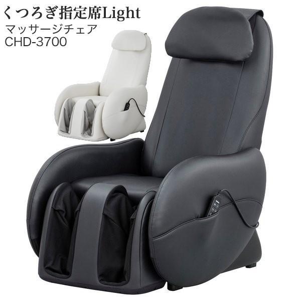 くつろぎ指定席Light CHD-3700スライヴ マッサージチェアCHD3700  大東電機工業 開梱設置料・送料込み  新品|yasuragi-koubou