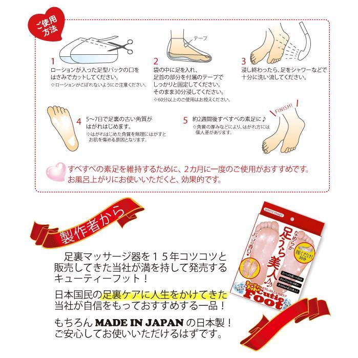 削らない足裏角質除去 30分履くだけ!なめらか足うら美人 キューティーフット  CUTIE FOOT メール便送料無料 ガサガサかかとに!|yasuragi-koubou|11