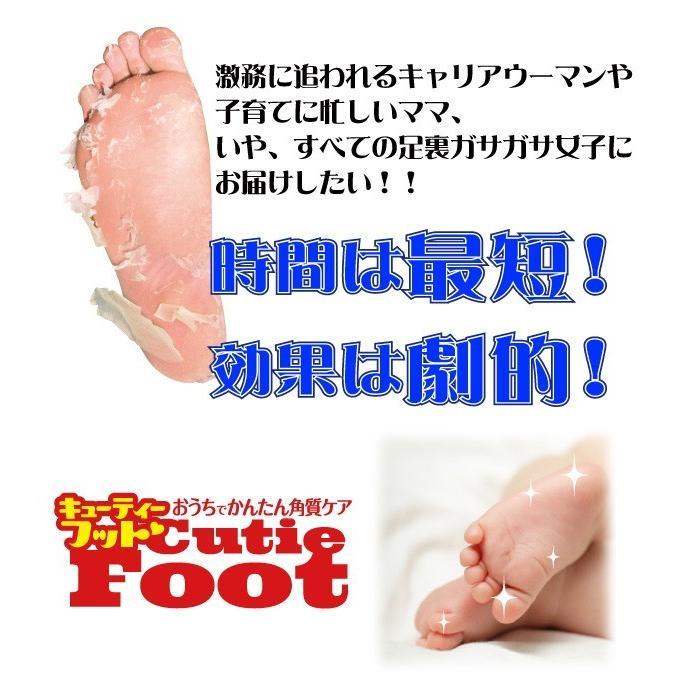 削らない足裏角質除去 30分履くだけ!なめらか足うら美人 キューティーフット  CUTIE FOOT メール便送料無料 ガサガサかかとに!|yasuragi-koubou|06