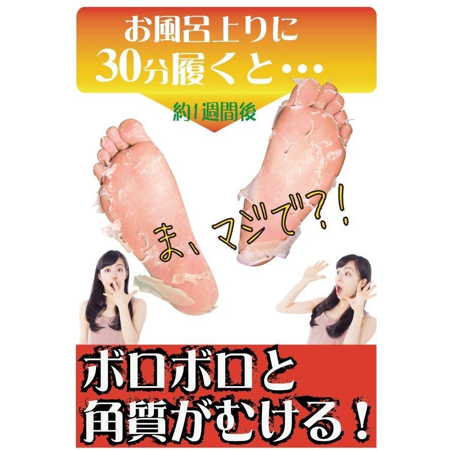 削らない足裏角質除去 30分履くだけ!なめらか足うら美人 キューティーフット  CUTIE FOOT メール便送料無料 ガサガサかかとに!|yasuragi-koubou|07