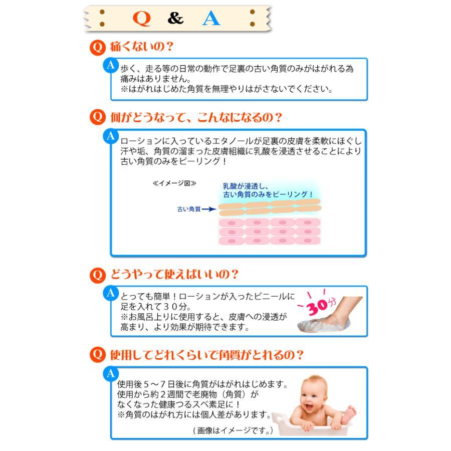 削らない足裏角質除去 30分履くだけ!なめらか足うら美人 キューティーフット  CUTIE FOOT メール便送料無料 ガサガサかかとに!|yasuragi-koubou|10