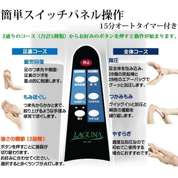 ラグーナ 脚マッサージ器 足裏 ふくらはぎ LAGUNA エアーフットマッサージャー JGF-800 新品 送料無料|yasuragi-koubou|05