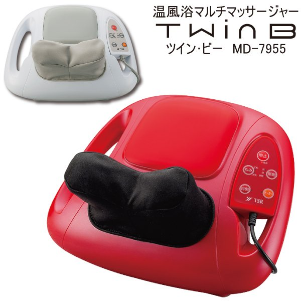 腰痛 腰 肩こり ふくらはぎ マッサージ機 マッサージ器 温風浴マルチマッサージャー TWINB ツイン・ビー ツインビー MD-7955 MD7955 送料込 新品 yasuragi-koubou