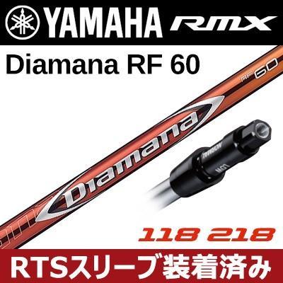 YAMAHA [ヤマハ] RMX [リミックス] ドライバー用 Diamana RF 60 カーボンシャフト【RTSスリーブ装着済み】