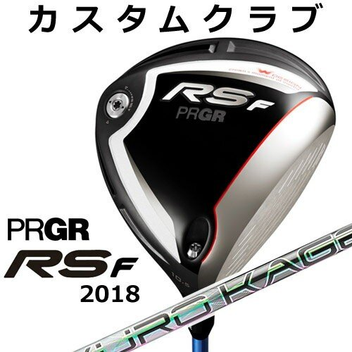 【メーカーカスタム】 PRGR [プロギア] RS F 2018 ドライバー KURO KAGE XD カーボンシャフト