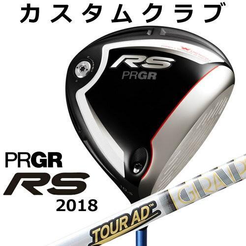 【メーカーカスタム】 PRGR [プロギア] RS 2018 ドライバー Tour AD TP カーボンシャフト