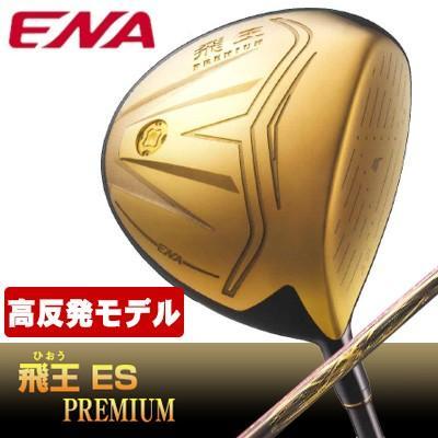 ENA GOLF [エナ ゴルフ] 飛王 ES PREMIUM ドライバー (高反発モデル) オリジナルプレミアムカーボンシャフト