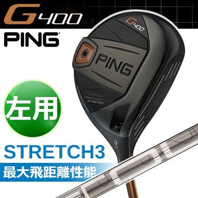 PING [ピン] G400 【左用】 STRETCH3 フェアウェイウッド PING TOUR 173-65 カーボンシャフト [日本正規品]
