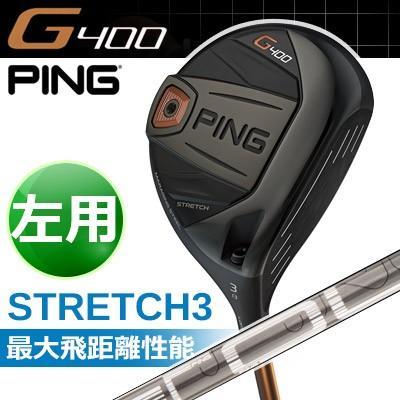 PING [ピン] G400 【左用】 STRETCH3 フェアウェイウッド PING TOUR 173-75 カーボンシャフト [日本正規品]