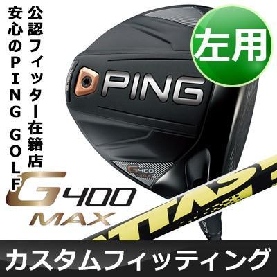 【カスタムフィッティング】 PING [ピン] G400MAX 【左用】 ドライバー ATTAS PUNCH カーボンシャフト [日本正規品]