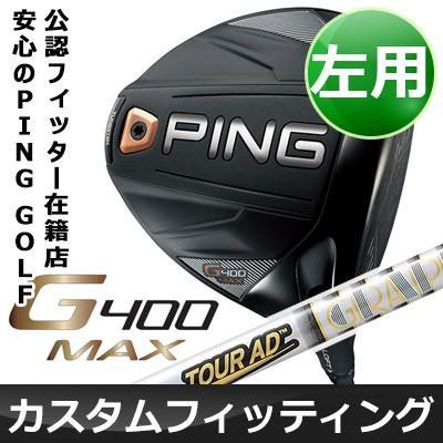 【カスタムフィッティング】 PING [ピン] G400MAX 【左用】 ドライバー 【ロフト10.5°】 Tour AD TP カーボンシャフト [日本正規品]