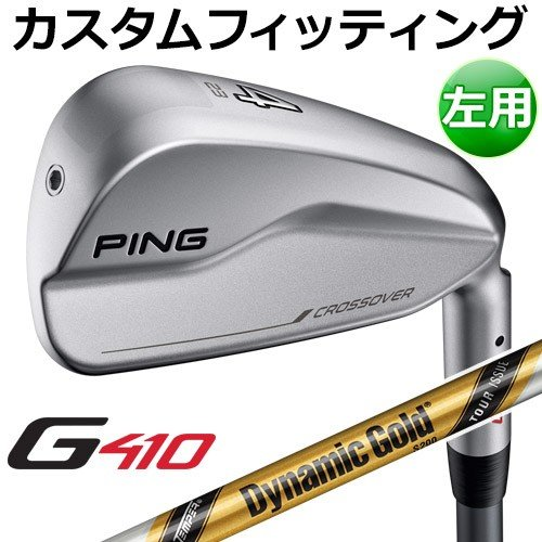 【カスタムフィッティング】 PING [ピン] 【左用】 G410 クロスオーバー Dynamic Gold TOUR ISSUE スチール [日本正規品]