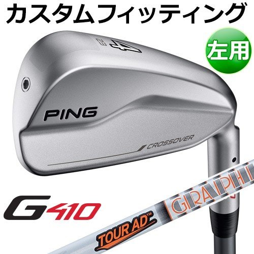【カスタムフィッティング】 PING [ピン] 【左用】 G410 クロスオーバー Tour AD IZカラー カーボン [日本正規品]