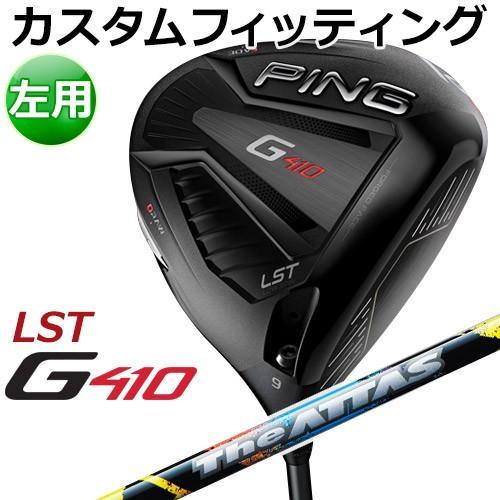 【カスタムフィッティング】 PING [ピン] 【左用】 G410 【LST】 ドライバー The ATTAS カーボン [日本正規品]