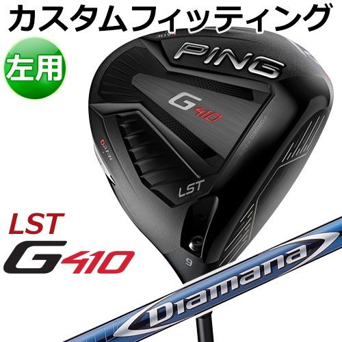 【カスタムフィッティング】 PING [ピン] 【左用】 G410 【LST】 ドライバー Diamana BF カーボン [日本正規品]