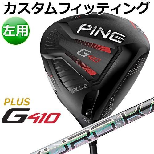 【カスタムフィッティング】 PING [ピン] 【左用】 G410 【PLUS】 プラス ドライバー KURO KAGE XD カーボンシャフト [日本正規品]