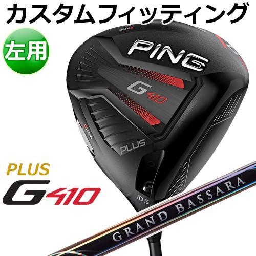 【カスタムフィッティング】 PING [ピン] 【左用】 G410 【PLUS】 プラス ドライバー GRAND BASSARA カーボンシャフト [日本正規品]