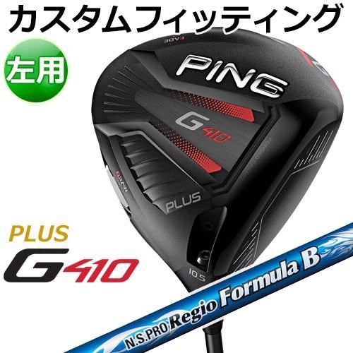 【カスタムフィッティング】 PING [ピン] 【左用】 G410 【PLUS】 プラス ドライバー N.S.PRO Regio Formula B カーボンシャフト [日本正規品]