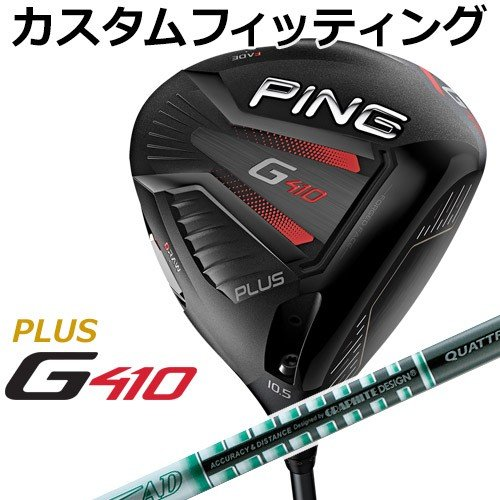 【カスタムフィッティング】 PING [ピン] G410 【PLUS】 プラス ドライバー Tour AD QUATTROTECH カーボンシャフト [日本正規品]