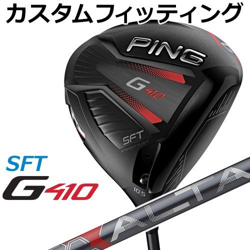 【カスタムフィッティング】 PING [ピン] G410 【SFT】 ドライバー ALTA J CB 赤 カーボンシャフト [日本正規品]