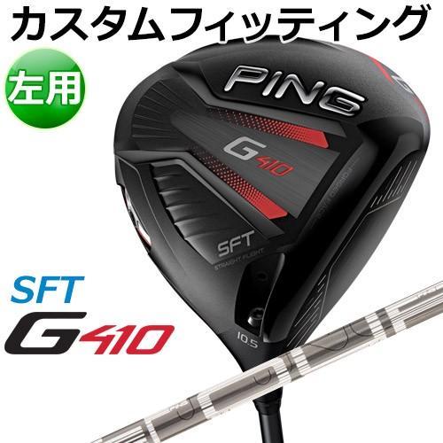 【カスタムフィッティング】 PING [ピン] 【左用】 G410 【SFT】 ドライバー PING TOUR173-65 カーボンシャフト [日本正規品]