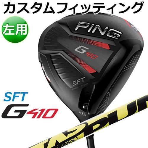 【カスタムフィッティング】 PING [ピン] 【左用】 G410 【SFT】 ドライバー ATTAS PUNCH カーボンシャフト [日本正規品]