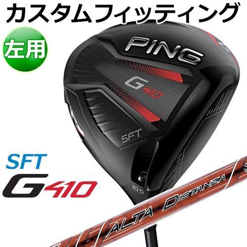【カスタムフィッティング】 PING [ピン] 【左用】 G410 【SFT】 ドライバー ALTA DISTANZA カーボンシャフト [日本正規品]