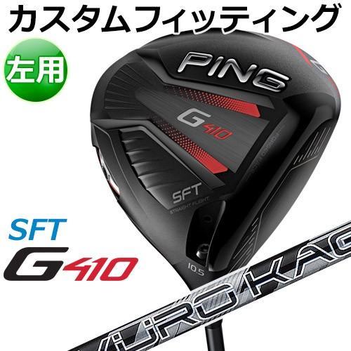 【カスタムフィッティング】 PING [ピン] 【左用】 G410 【SFT】 ドライバー KURO KAGE XM カーボンシャフト [日本正規品]