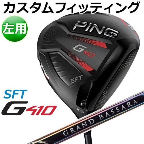 【カスタムフィッティング】 PING [ピン] 【左用】 G410 【SFT】 ドライバー GRAND BASSARA カーボンシャフト [日本正規品]