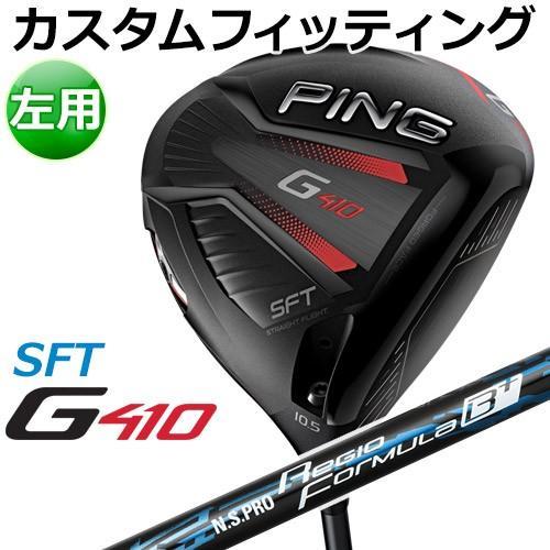 【カスタムフィッティング】 PING [ピン] 【左用】 G410 【SFT】 ドライバー N.S.PRO Regio Formula B+ カーボンシャフト [日本正規品]