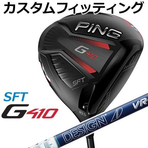 【カスタムフィッティング】 PING [ピン] G410 【SFT】 ドライバー Tour AD VR カーボンシャフト [日本正規品]