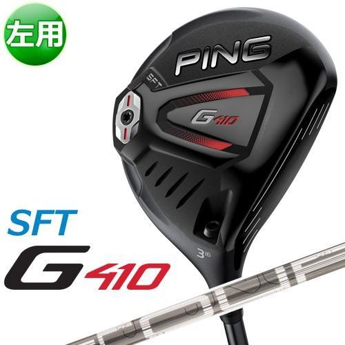 PING [ピン] 【左用】 G410 【SFT】 フェアウェイウッド PING TOUR173-65 カーボンシャフト [日本正規品]