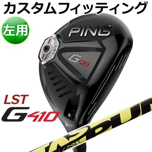 【カスタムフィッティング】 PING [ピン] 【左用】 G410 【LST】 フェアウェイウッド ATTAS PUNCH カーボンシャフト [日本正規品]