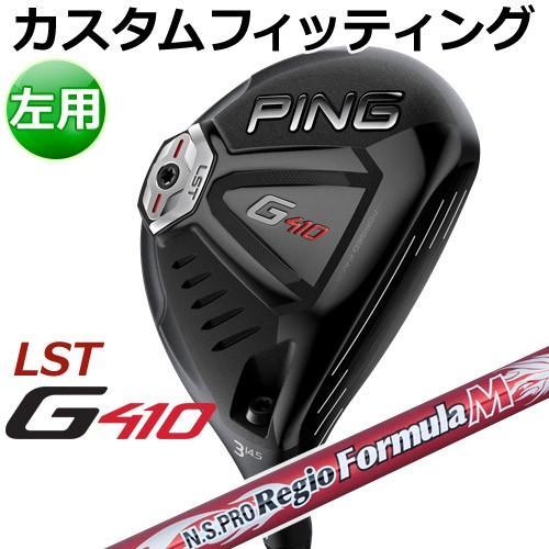 【カスタムフィッティング】 PING [ピン] 【左用】 G410 【LST】 フェアウェイウッド N.S.PRO Regio Formula M カーボンシャフト [日本正規品]