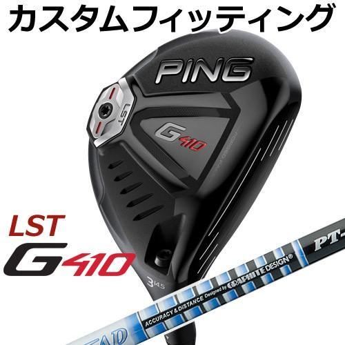 【カスタムフィッティング】 PING [ピン] G410 【LST】 フェアウェイウッド Tour AD PT カーボンシャフト [日本正規品]