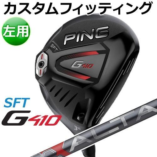 【カスタムフィッティング】 PING [ピン] 【左用】 G410 【SFT】 フェアウェイウッド ALTA J CB 赤 カーボンシャフト [日本正規品]