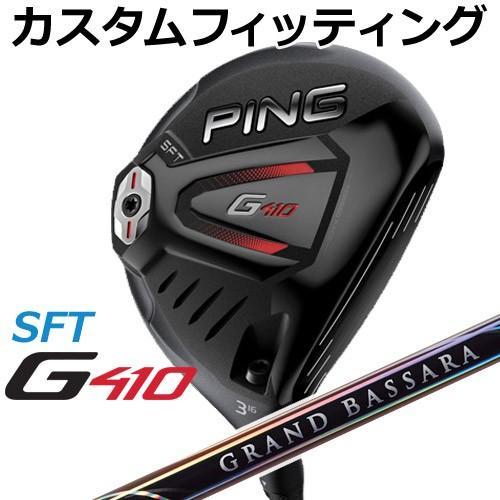 【カスタムフィッティング】 PING [ピン] G410 【SFT】 フェアウェイウッド GRAND BASSARA カーボンシャフト [日本正規品]