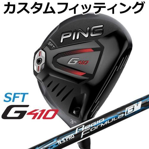 【カスタムフィッティング】 PING [ピン] G410 【SFT】 フェアウェイウッド N.S.PRO Regio Formula B+ カーボンシャフト [日本正規品]