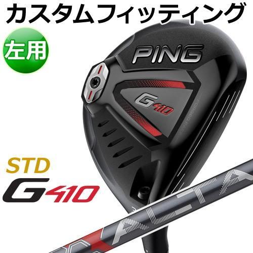 【カスタムフィッティング】 PING [ピン] 【左用】 G410 【STD】 フェアウェイウッド ALTA J CB RED カーボンシャフト [日本正規品]