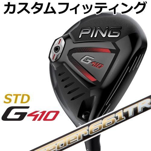 豪奢な 【カスタムフィッティング TR】 G410 PING [ピン] G410【STD】 Speeder フェアウェイウッド Speeder TR カーボンシャフト [日本正規品], あそりんどう:64238356 --- airmodconsu.dominiotemporario.com