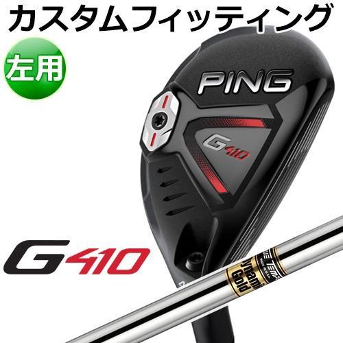 【カスタムフィッティング】 PING [ピン] 【左用】 G410 ハイブリッド DG S200 スチールシャフト [日本正規品]