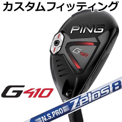 【カスタムフィッティング】 PING [ピン] G410 ハイブリッド N.S.PRO ZELOS 8 スチールシャフト [日本正規品]