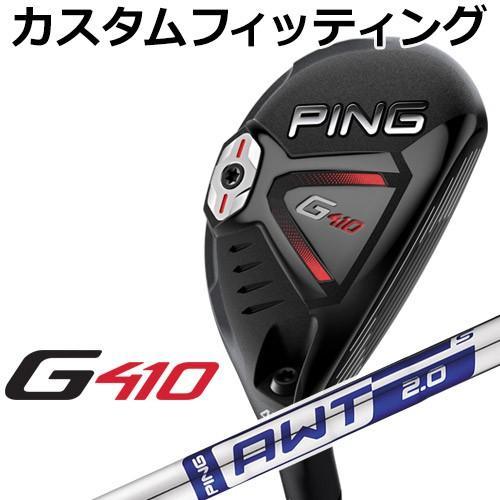【カスタムフィッティング】 PING [ピン] G410 ハイブリッド AWT 2.0 LITE スチールシャフト [日本正規品]
